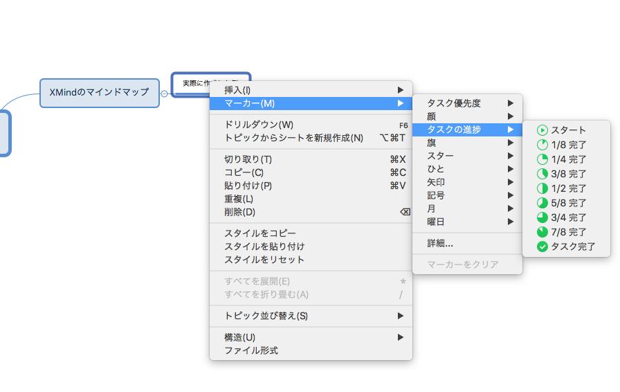 XMindは装飾も右クリックでできる